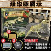 恐龍化石骨架考古挖掘玩具 霸王龍拼裝兵馬俑兒童手工diy制作材料生日禮物  汪喵百貨