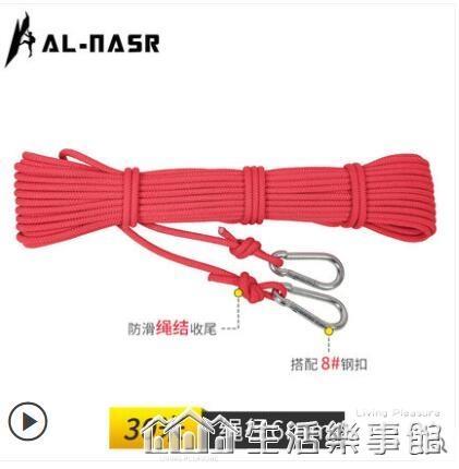 阿爾納斯登山繩子戶外安全繩耐磨攀巖繩索救援救生繩登山繩逃生繩 NMS樂事館新品