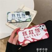 手機殼褶皺文字iphone11Pro蘋果7plus手機殼xs新款max我超甜8plus全包xr 蓓娜衣都