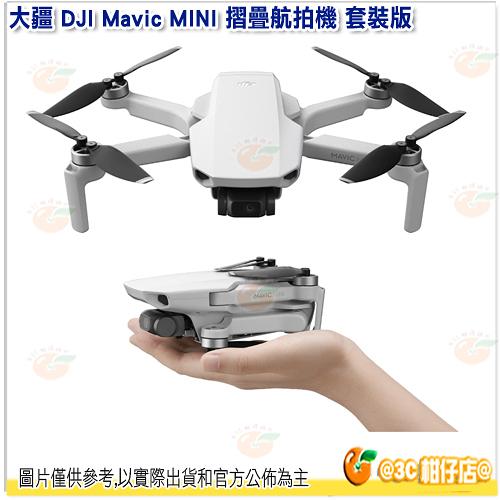 大疆 DJI Mavic MINI 摺疊航拍機 暢飛套裝版 迷你無人機 折疊小飛機 飛行器 空拍機 公司貨