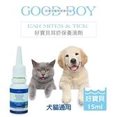 【南紡購物中心】【GBPH】好寶貝耳疥保養滴劑 15mL