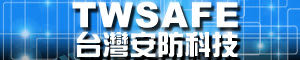 台灣安防科技