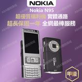 【優質傳統機】NOKIA N95 Nokia 諾基亞 滑蓋手機 保固一年 特價:2550元