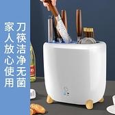 刀架 智能消毒刀架多功能家用廚房置物架筷子收納盒勺子刀具收納架