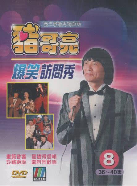 豬哥亮爆笑訪問秀 第8套 DVD  第36-40集 (購潮8)