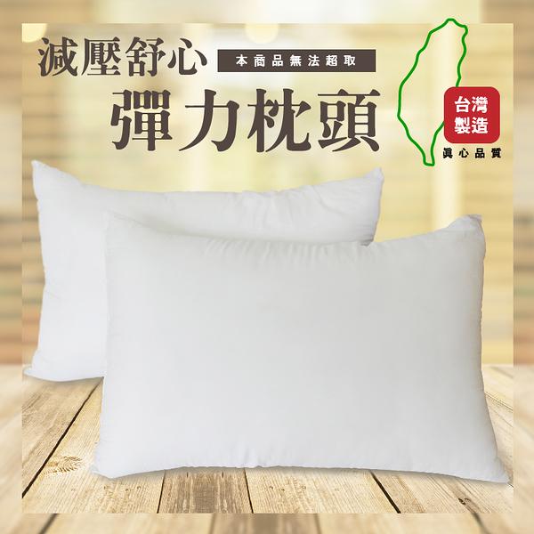 枕頭 - 彈力枕頭 雪花純白(2入)【紮實內棉 減壓舒心 用料實在】寢居樂、MIT台灣製