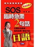 (二手書)SOS臨時急需2句話-日語-應急外語4