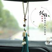 汽車掛件車內裝飾品保平安符高檔車載後視鏡掛飾男女車上吊飾創意 NMS小明同學
