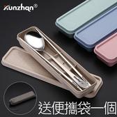 德國Kunzhan 304 不銹鋼筷子湯匙套裝環保學生旅行便攜餐具盒二件組