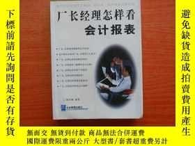 二手書博民逛書店罕見廠長經理怎樣看會計報表23429 李紅娟 企業管理出版社 出