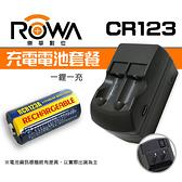 【現貨】CR123 可重覆 充電 電池 套餐 (1鋰1充) 含充電器 樂華 RCR123 ROWA 135 底片 相機
