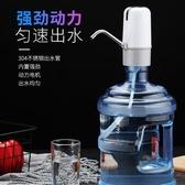 桶裝水抽水器手壓式飲水桶電動壓水器自動上水器飲水機家用吸水器 雙十二全館免運