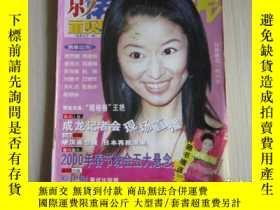 二手書博民逛書店影視圈罕見1999年第11期( 林心如)Y16744 出版1999