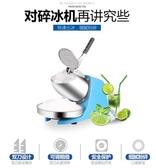 當當衣閣-碎冰機商用刨冰機家用小型電動打冰機壓冰機奶茶店用制冰沙機 220VYYJ
