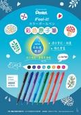 【飛龍牌Pentel】BX417 IFeel-it! 0.7mm 輕油性自動原子筆