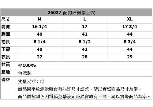 BOBSON  男款配豹紋剪接上衣(26027-88)