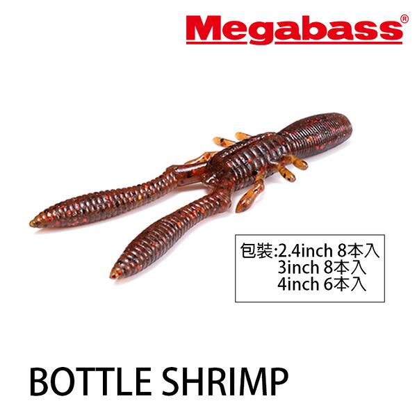 漁拓釣具 MEGABASS HONJIKOMI BOTTLE SHRIMP 3吋 [路亞軟餌]