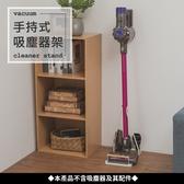 Dyson 吸塵器收納架 置物架【R0007】手持式吸塵器架(不含吸塵器) 完美主義