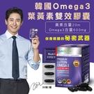 韓國Omega3 葉黃素雙效膠囊 30錠