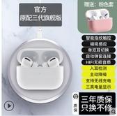 現貨秒發 AirPods Pro 3 三代旗艦版藍芽耳機 新款Pro無線耳機 支持安卓蘋果 開蓋彈窗 觸摸按鍵