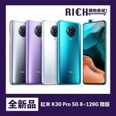【全新】MI 紅米 K30 Pro 5G Redmi xiaomi 小米 8+128G 陸版 保固一年