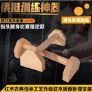 俯臥撐支架男胸肌訓練健身輔助器實木俄式挺身單雙杠倒立架板神器 交換禮物