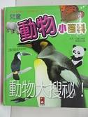 【書寶二手書T4/國中小參考書_IRM】兒童動物小百科_黃淑萍