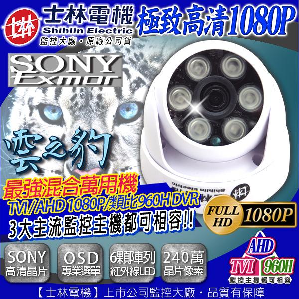 士林電機 監視器 TVI AHD 1080P SONY晶片 6顆紅外線燈 攝影機 室內半球 960H 台灣安防