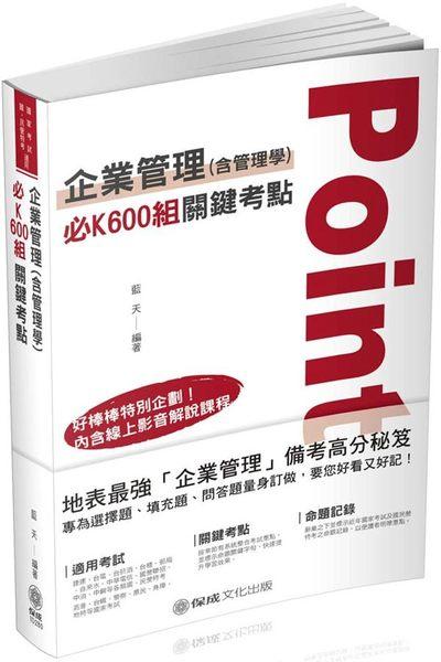 企業管理(含管理學)必K600組關鍵考點-國民營特考(保成)