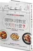 請問料理教室 今天吃什麼?:40年人氣不墜東京料理教室私藏食譜,從日常到宴客,超...