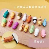 【Love Shop】可愛小動物咬咬傳輸線保護套/防折斷卡通充電線器韓國創意保護套