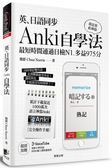 (二手書)英、日語同步Anki自學法:我是靠此神器,最短時間通過日檢N1、多益975分
