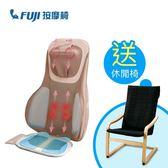 買就送休閒椅 FUJI  全功能巧折行動按摩椅墊 FG-666