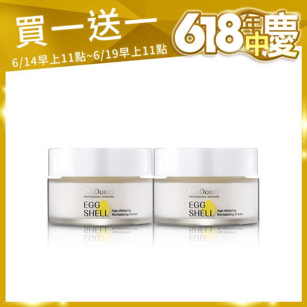 【Dr.Douxi 朵璽旗艦店】賦活緊緻卵殼乳霜 50g