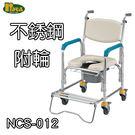 便器椅 馬桶椅 便盆 不銹鋼附輪 光星 NCS-012