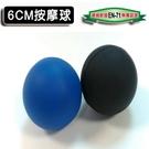 【ALEX】6CM按摩球(1入) B-46