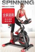動感單車靜音健身車家用腳踏車室內運動自行車健身器材 交換禮物  YXS