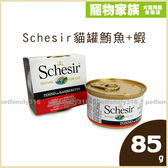 寵物家族-Schesir貓罐鮪魚+蝦85g