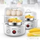 蒸蛋器 蒸蛋器多功能迷你蒸雞蛋自動斷電煮蛋蒸蒸饅頭神器家用煮蛋器