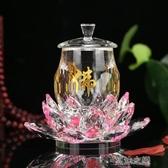 供水杯-蓮花供水杯K9水晶玻璃觀音大悲水地藏王佛前供水小號 夏沫之戀