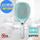 【KINYO】三層防觸電LED捕蚊拍電蚊拍(CM-2229)3500V充電式