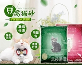 綠茶豆腐貓砂除臭無塵大袋love愛貓cat原味豆腐砂貓咪用品 艾莎