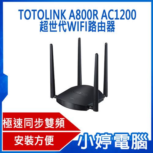 【免運+24期零利率】全新 TOTOLINK A800R AC1200超世代WIFI路由器