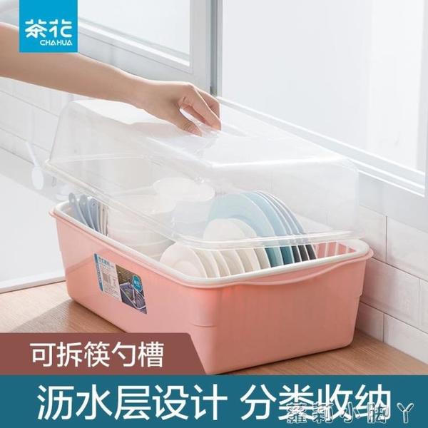 茶花碗筷收納盒放碗瀝水架廚房收納箱帶蓋置物架碗柜餐具碗碟碗架 NMS蘿莉新品