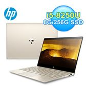 HP 惠普 ENVY 13-ad120TU 13吋輕薄筆電-璀燦金【展示良品】