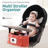嬰兒車便攜多功能大容量推車掛袋嬰兒車掛包多功能包  童趣潮品