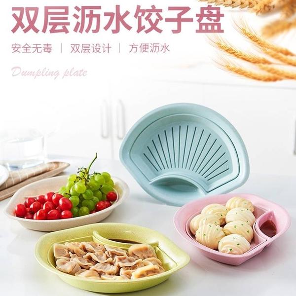 現貨-30cm雙層瀝水餃子盤 小麥秸稈多功能水果點心盤 扇形餃子盤【B063】『蕾漫家』