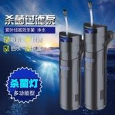 魚缸過濾器 森森內置過濾器魚缸UV殺菌燈水族箱多功能過濾殺菌充氧過濾三合一 快速出貨