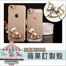 蘋果 iPhone XS MAX XR iPhoneX i8 Plus i7 Plus I6Splus 彩色木馬 手機殼 水鑽殼 訂製