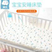 床墊 嬰兒床床墊四季通用 新生兒童純棉墊被床褥 幼兒園寶寶鋪被小褥子【小天使】